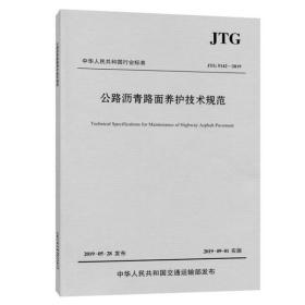 公路沥青路面养护技术规范(JTG5142—2019)