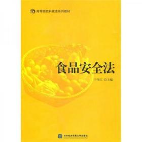 正版 食品安全法 于华江  对外经济贸易大学出版社 9787811346572