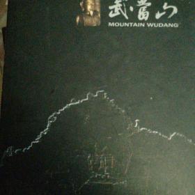 武当山:[中英文本]