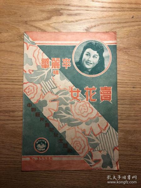 老上海歌星李丽华歌单《卖花女》(另收录《玫瑰飘零》插曲《三个世界》,16开四面,百代公司1941年)