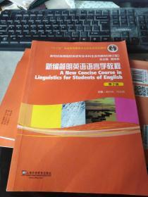 新编简明英语语言学教程(第2版)(有笔迹)