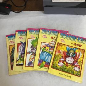 七龙珠(魔法师巴菲迪卷)1 2 3 4 5)全五册