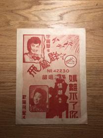 老上海歌星李丽华唱词《群莺飞》欧阳飞莺《妈离不了你》(大32开四面,胜利公司1943年)