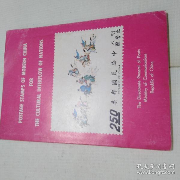 近代中國郵票與國際文化交流(英文本)