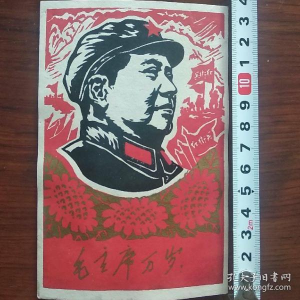 毛主席萬歲五星軍帽套色木刻右側頭像紅衛兵向太陽畫片(真 老 好  少)