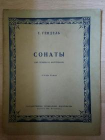 1951年原版乐谱索纳塔钢琴小提琴谱