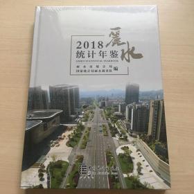 丽水统计年鉴(2018)