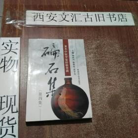 著名中医学家经验传薪:碥石集(第4集)