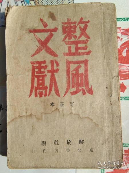 1946年紅軍在延安召開重要會議