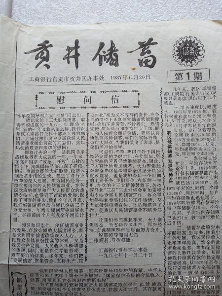 貢井儲蓄(1987-1)