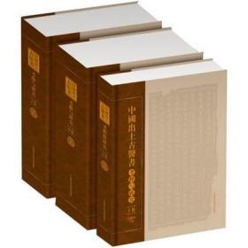 中国出土古医书考释与研究(16开精装 全三册)