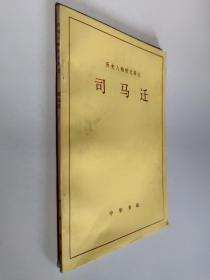 历史人物传记译注:司马迁.