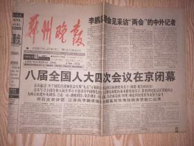 郑州晚报1996年30份一份一图单拍10元一份,通走可以商量