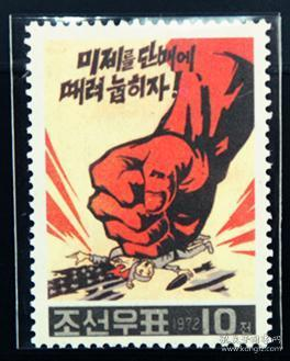 朝鮮1972年未發行郵票 一舉粉碎美帝國主義 反美宣傳畫郵票 全新上品