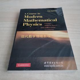 现代数学物理教程