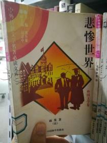 悲惨世界.4.外国文学卷.中外传世文学名著必读文库(一)---[ID:216304][%#321D4%#]