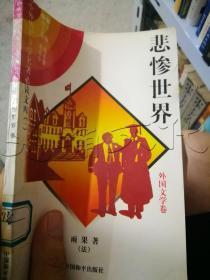 悲惨世界.5.外国文学卷.中外传世文学名著必读文库(一)---[ID:216305][%#321D4%#]