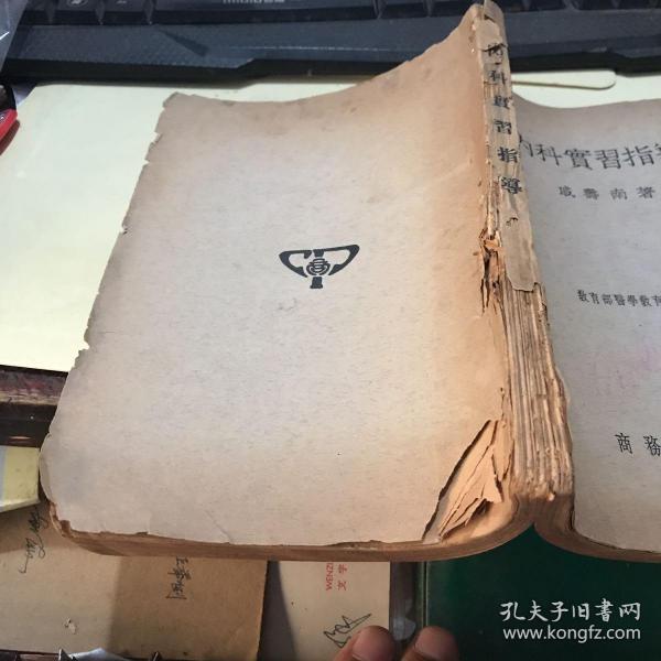 内科实习指导 民国二十七年初版