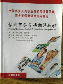 实用商务英语翻译教程