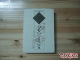 茶与中国文化【精装带护封 私藏 品好】