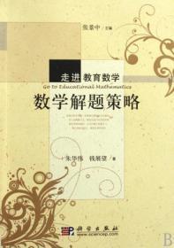 数学解题策略 正版  朱华伟,钱展望  9787030250391