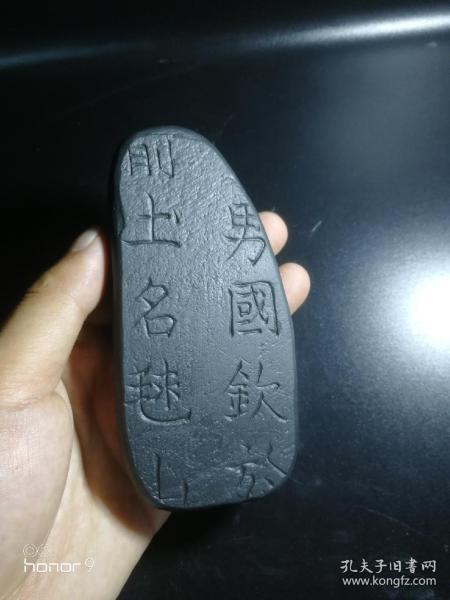 清  文字殘碑殘石改硯  殘碑硯尺寸11.5*5.5*2.2包老  品如圖