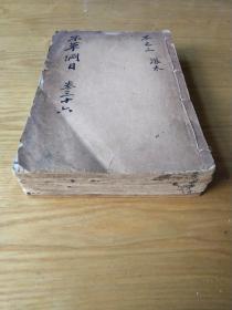 明刻《本草綱目》,存五、六、七、三十五、三十六、四十二、四十三、四十四等八卷五冊,四十四卷竹紙,其它四冊白紙。規格24X16、6X4、6cm