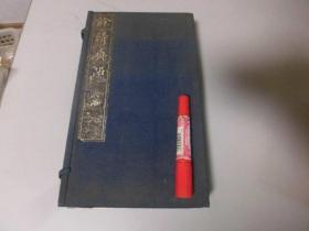 餘清齋帖  余清齋帖 一函8冊全 大正13年(1924)最早版 書學院 比田井鴻 包郵
