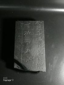 宋 文字殘碑殘石改硯品相如圖??尺寸11.5*6.6*2包老