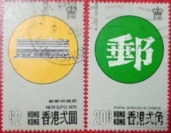 香港 1976 新郵政總局開幕紀念郵票 2枚 信銷