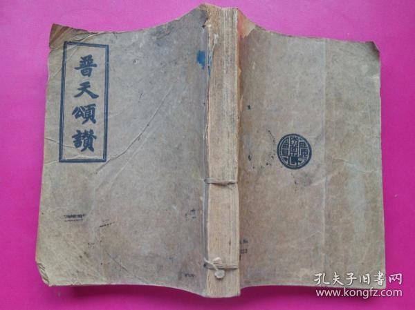 基督教数字初版本《普天颂赞》全一册共600页收圣教歌曲曲谱550百首.上海广学会民国25年初版