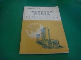 外国历史小丛书:美国跨国公司的昨天与今天---