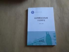 京津冀协同发展立法研究(作者冯玉军签赠本)一版一印 16开 正版