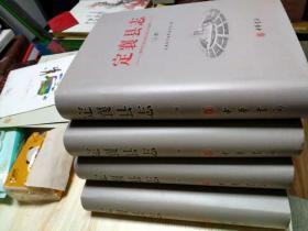 定襄县志 全2册 山西省地方志系列丛书------二轮志系列