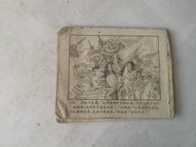 老版三国演义连环画