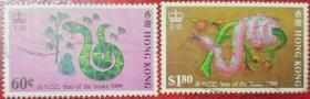 香港蛇生肖信銷2枚郵票