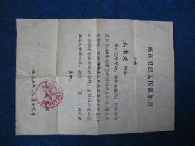 1964年应征公民入伍通知书