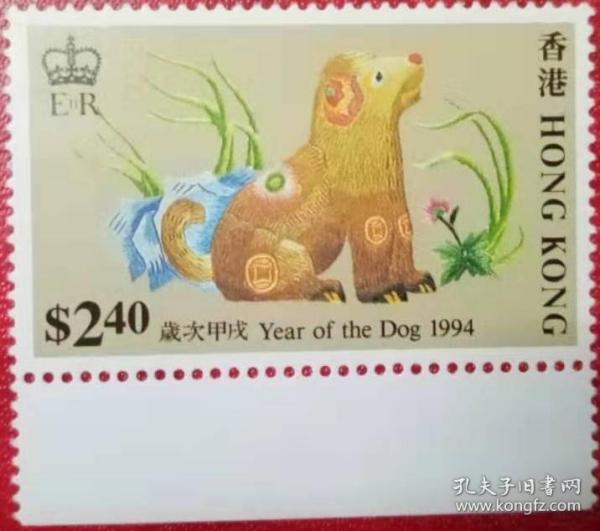 香港1994年 生肖狗年 郵票1枚全新帶邊