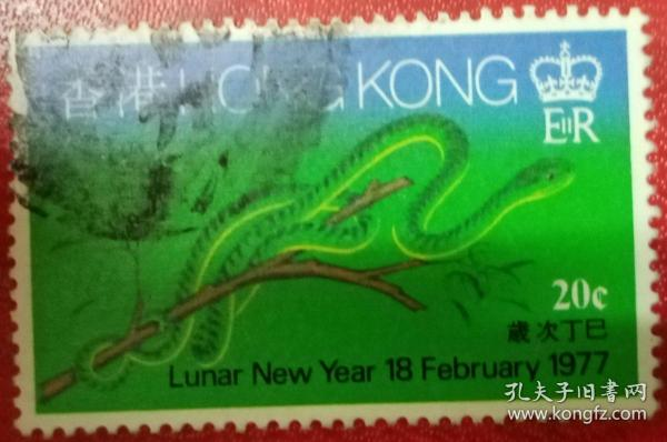 香港生肖郵票 S13 一輪蛇年 1977年舊票1枚