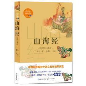 山海经 (绘图全译本) 正版  佚名  9787570201242