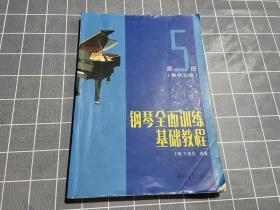 钢琴全面训练基础教程(第5册教学5级)