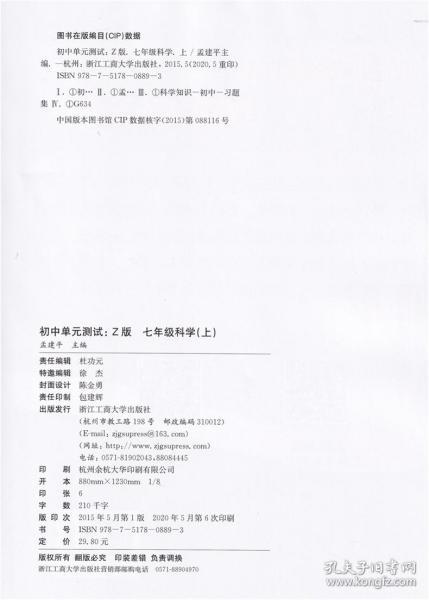 初中单元测试:科学(七年级上 Z版)
