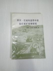 崇安 石城构造带中段金矿成矿规律研究