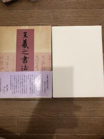 N 王羲之书法字典  二玄社 初版一刷