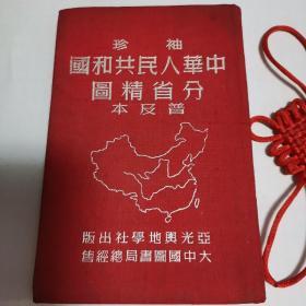 袖珍中华人民共和国分省精图普及本(有签赠留念)