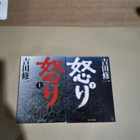 日本原版小说怒…上下,实拍图
