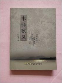 木铎秋风【2011年1版1印】