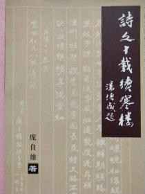 诗文十载续寒楼【安徽太白楼诗词学会丛书】