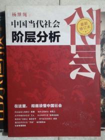 中国当代社会阶层分析 (最新修订本)