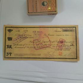 1943年,中国银行〈航空邮件〉支票。盖多枚紫色印章,稀见